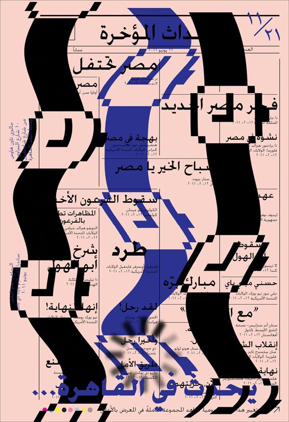 S&U110611-Arabic