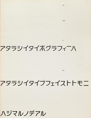1973_08_09